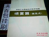 中学工业基础知识教学挂图:喷雾器(背负式)全套2幅另附说明书1份