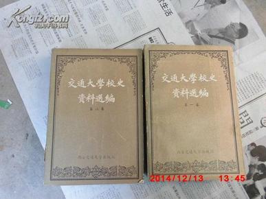 交通大学校史资料选编【第一卷、第二卷】馆藏.....