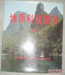 地质科技图片第二辑