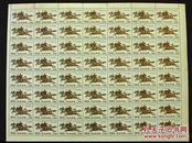 朝鲜整版邮票 1990年高句丽时战士 49张 发行量小