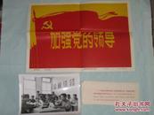 加强党的领导  1972年新华社老照片一套15张全   规格长20cm宽15cm    A