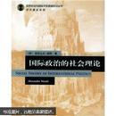 国际政治的社会理论(影印版)
