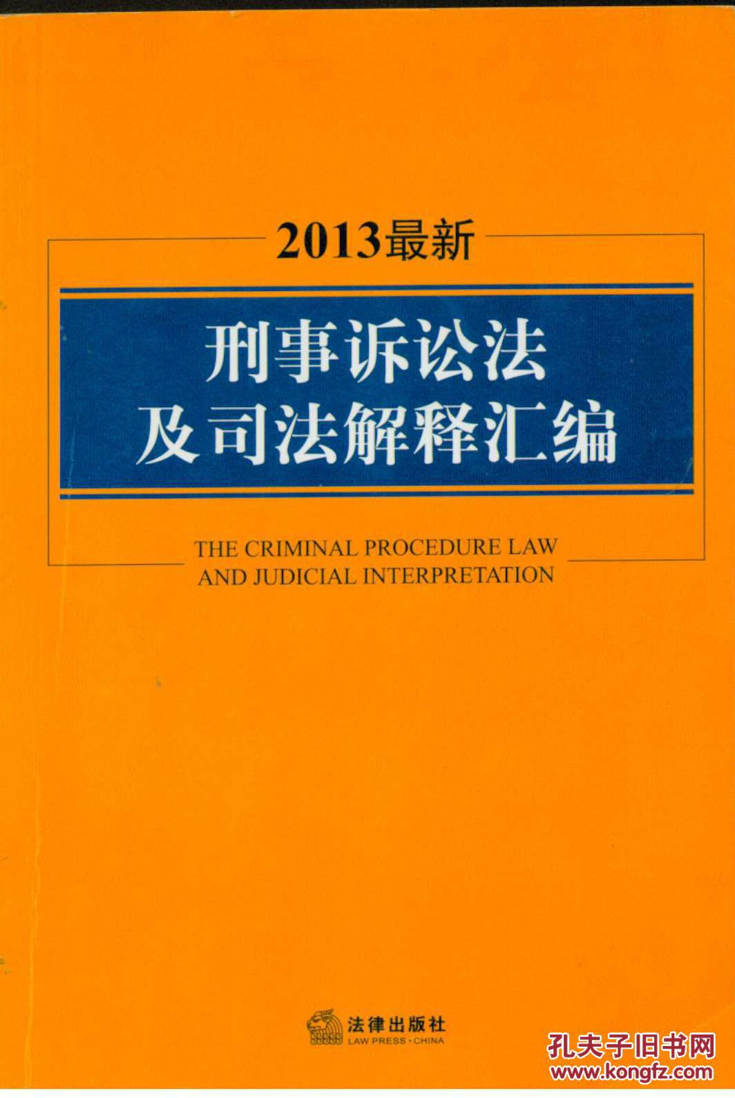 【图】2013最新刑事诉讼法及司法解释汇编_价