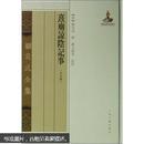 正版-新书--顾炎武全集:熹庙谅阴记事(外五种)9787532564798上海古籍