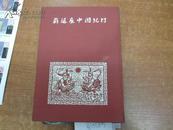 前进座中国纪行(日本演剧出版社1960年的绝版精装,全一册).