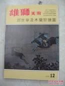 雄狮美术第七十号˙郎世宁及木兰狩猎图 76年版,包快递