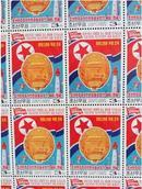 朝鲜整版邮票 版票 2008年解放60周年纪念整版42张