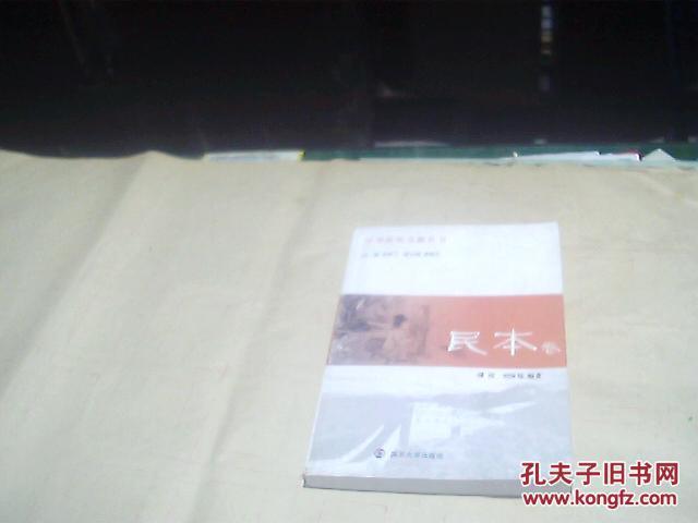 【图】中华运势美德价格(丛书卷)_民本:4.00_网t天秤座今日传统图片