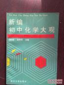 新编初中化学大观,1994年版,274页,近新品未用