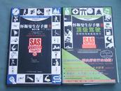 怀斯曼生存手册【(Ⅱ)强身手册 、(Ⅲ)顶级驾驶】两册合售