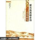 现货】蒙古族英雄史诗音乐研究