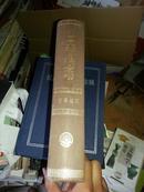 中国大百科全书--世界地理 (精装乙种本)92年2印
