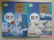 孔夫子旧书网--初中化学教材全套2本