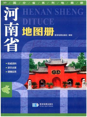 【图】河南省地图册——中国分省系列地图册