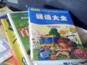小学生语文新课标必读丛书 第五辑 谜语大全 彩图注音版