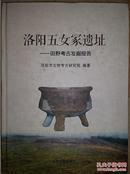洛阳五女冢遗址【一版一印 1000册】