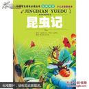 中国学生成长必读丛书:昆虫记