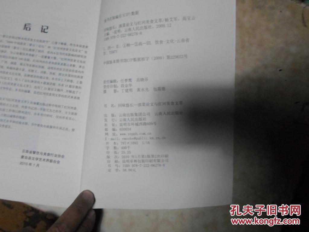 《回味悠长----滇菜论文与红河美食国际》文萃立附近美食丰图片