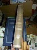 中国大百科全书: 民族 92年1版2印