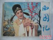 80年连环画《西园记》1版1印