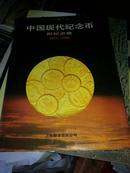 金银币收藏指南 ——《中国现代纪念币 附纪念章》 (1979--1988)一版一印.
