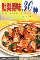 肚类美味30种(家庭美食系列丛书)