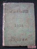 1954年【东北地质学院,地质工作日记本】印有题词,许多学校图片。本子里写有笔记