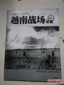 越南战场写真1961-1975