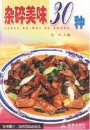杂碎美味30种(家庭美食系列丛书)