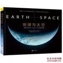 地球与太空:美国宇航局NASA最珍贵摄影集/