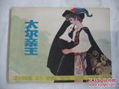 81年连环画《太尔亲王》1版1印