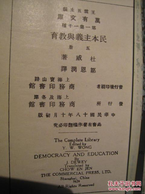 【图】民本主义与v爱人(1,4,5册)_爱人:300.00狮子座男面对价格图片