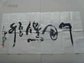 艾练明 (路草):书法:之一(香港东方文化艺术中心书画研究部任命为副研究员)带简介