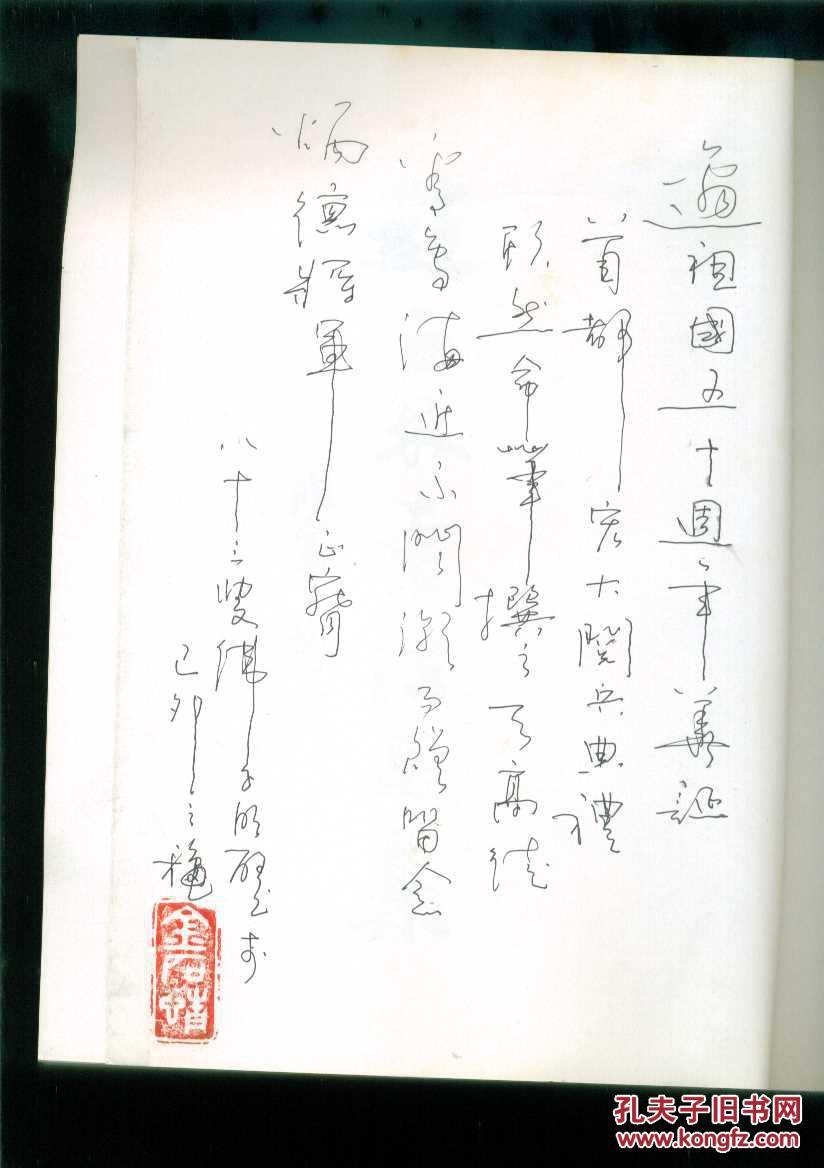 赵玉林书法选集【作者写诗签赠陈炳德将军】图片
