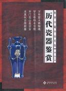 正版现货 龚伟收藏珍品系列:历代瓷器鉴赏