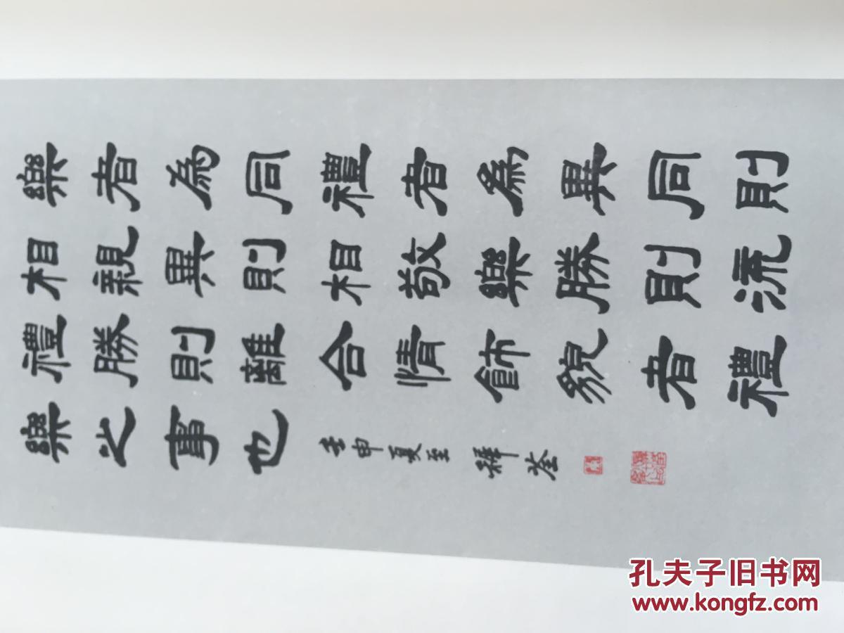 西藏海南外全国包邮,可批发,载有楚图南,启功,刘炳森等书法大家作品)图片