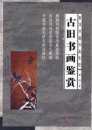 正版现货 龚伟收藏珍品系列:古旧书画鉴赏
