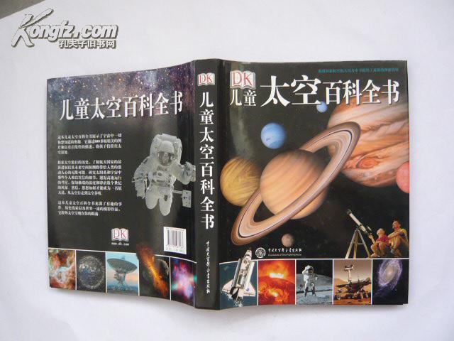 【图】dk儿童太空百科全书