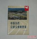 中国分省公路交通地图集 1988年