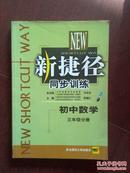 新捷径同步训练 初中化学 三年级分册,2001年版,193页