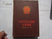 中华人民共和国法规汇编(1956年1月-6月)精装