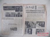 文革老报纸~~ <江西日报>~~1971年6月4日---毛泽东主席和他的亲密战友林彪副主席会见齐奥塞斯库同志,会见毛雷尔
