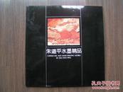 著名画家【朱道平水墨精品集】1993年画册