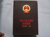 中华人民共和国法规汇编(总编号2)(1955年7月-12月)