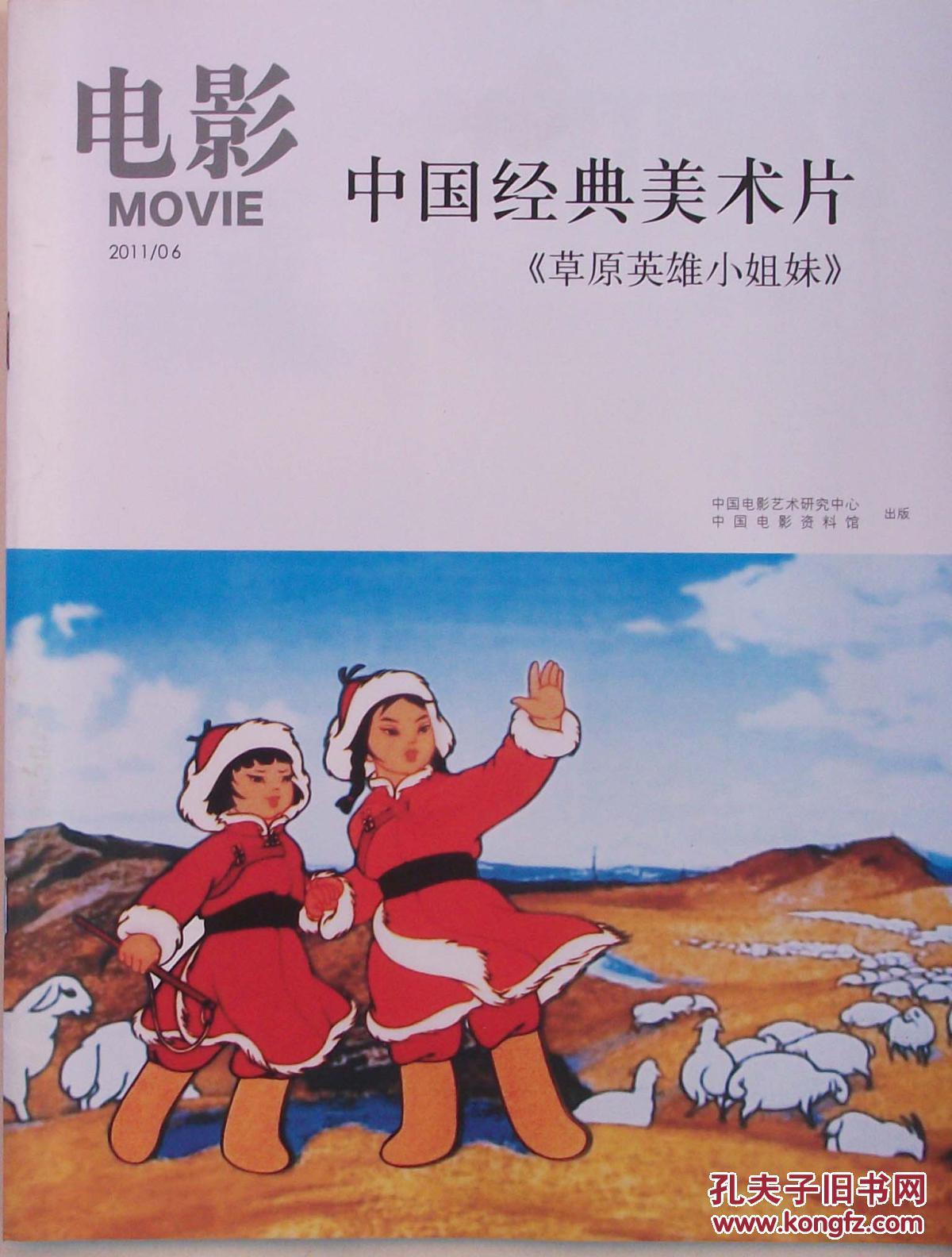 电影2011/06:中国经典美术片《草原英雄小姐妹》 1022图片