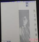 请柬,节目单~1992年《张森现代国画展》(张仃题签)请柬(19X16.5CM)