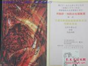 请柬,节目单《刘勃舒,何韵兰伉俪画展》请柬(宣传画册)32开