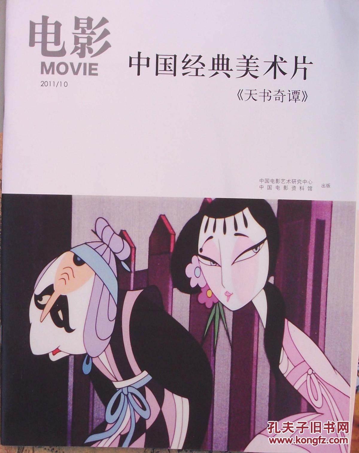 2011/10:中国经典美术片《天书奇谭》图片