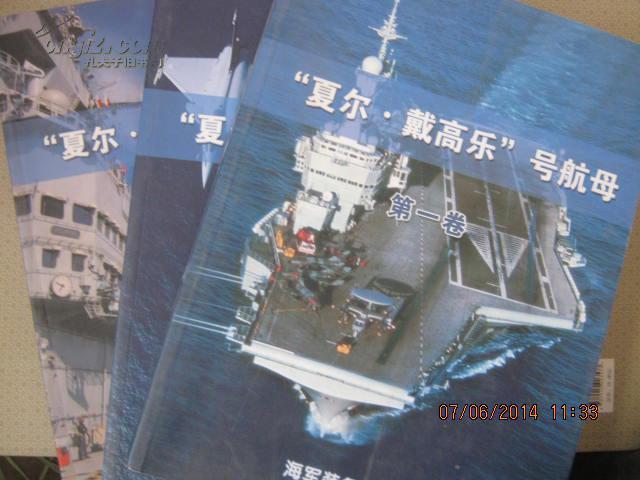 2-4夏尔·戴高乐号航母 大16开 全3册 彩版 【内容是对夏尔·戴高乐号