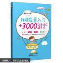 韩语发音入门+3000实用词汇随身记(附MP3光盘1张)